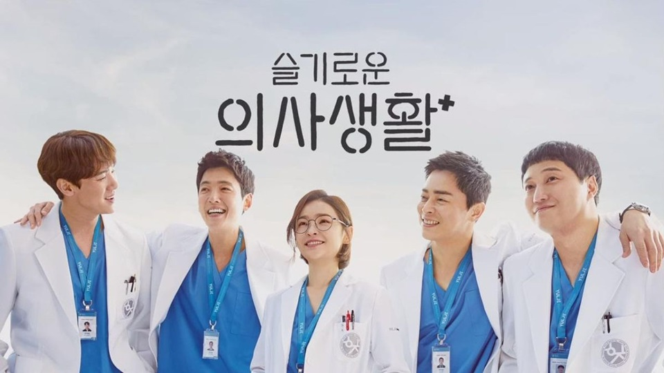 Film Korea Hospital Playlist