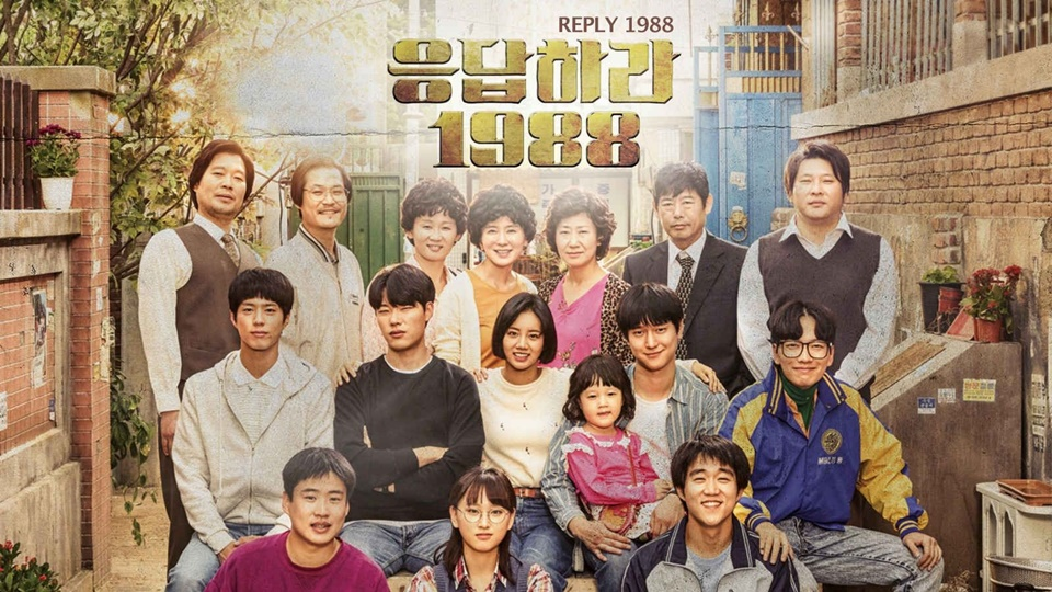 Film Reply 1988